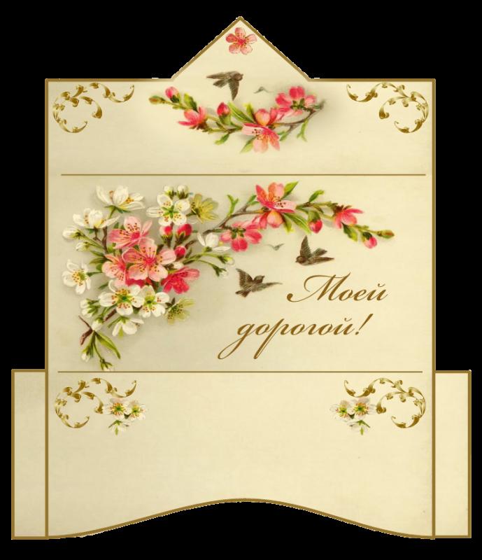 Конверт для денег, распечатать на принтере - С Днем рождения