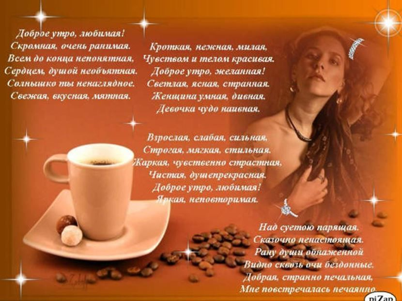 Пожелание доброго утра в стихах