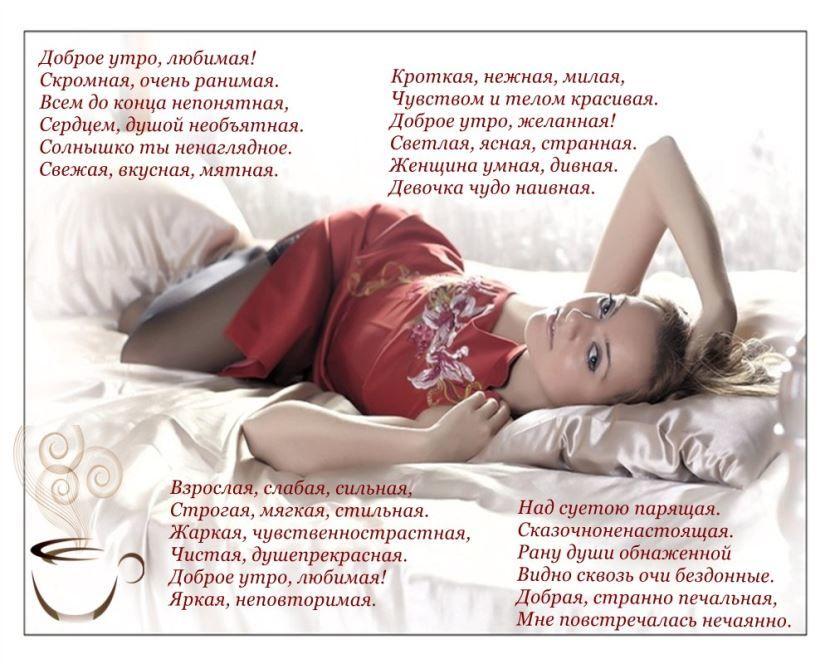 Открытки для любимой жены доброе утро