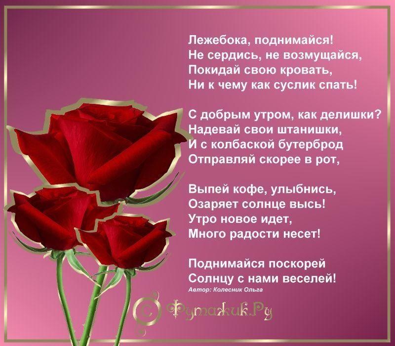 С добрым утром любимая стихи открытки, для настроения
