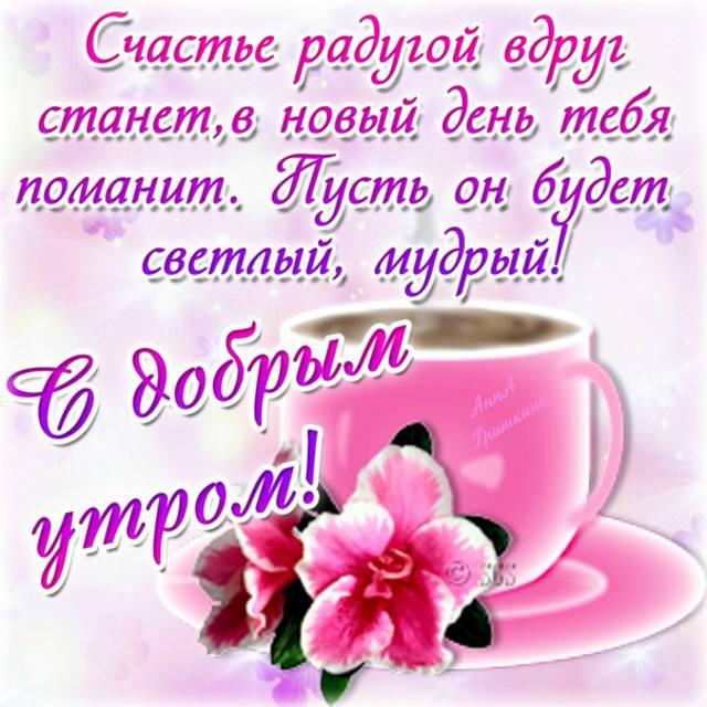 Стихи с добрым утром девушке