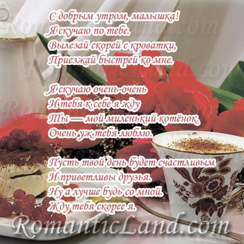 Стих с добрым утром девушке романтичные