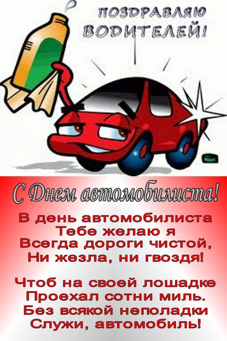 Поздравления с днем автомобилиста любимого