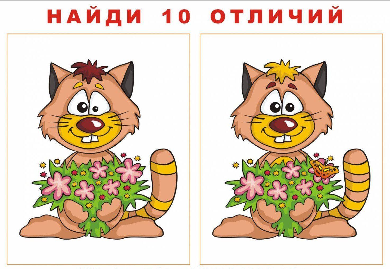 вам самим найти отличия на двух картинках с подсказками отличить