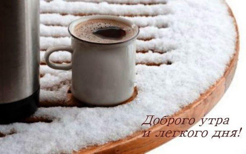 Ранее зимнее утро