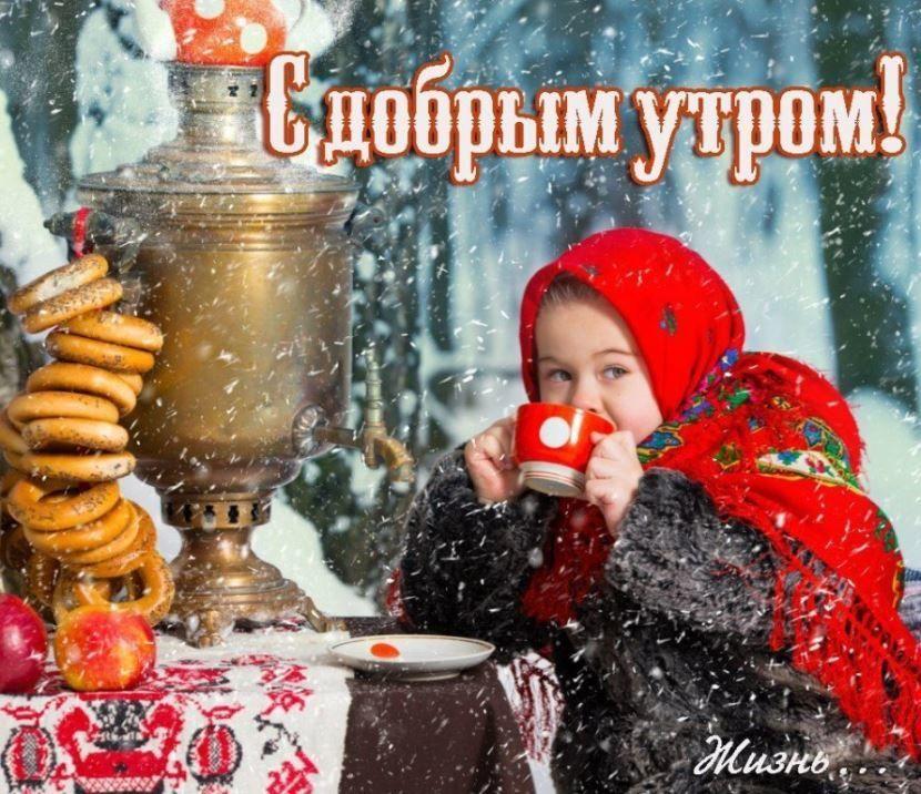 Открытки доброго морозного утра