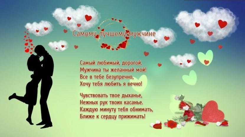 Открытка - пожелание для любимого человека