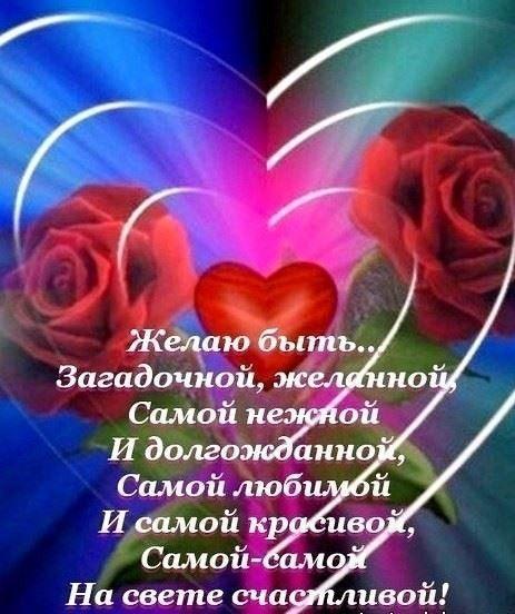 Пожелание хорошего дня любимой девушке своими словами