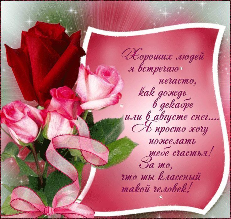 Красивое пожелание