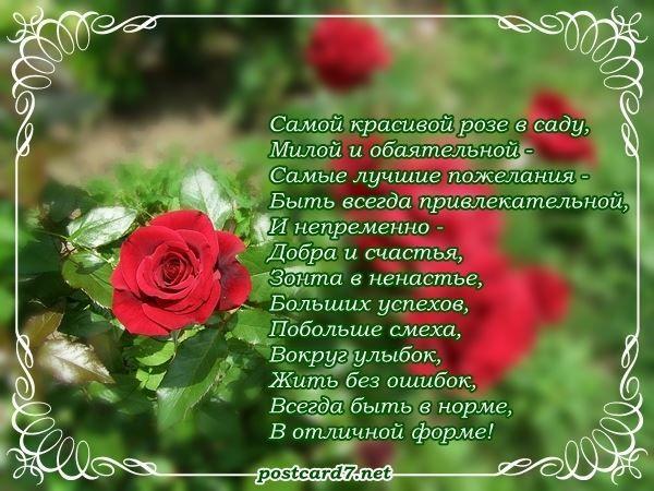 Пожелание любимым