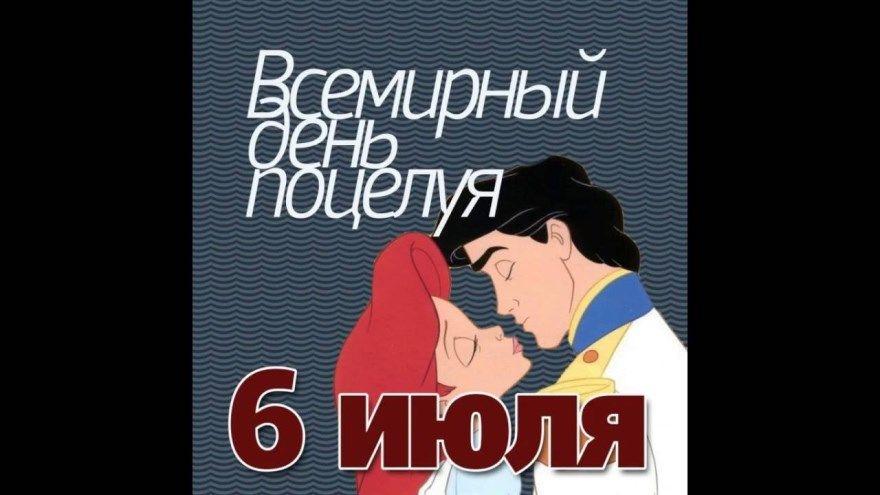 6 июля Всемирный день поцелуя поздравления картинки открытки
