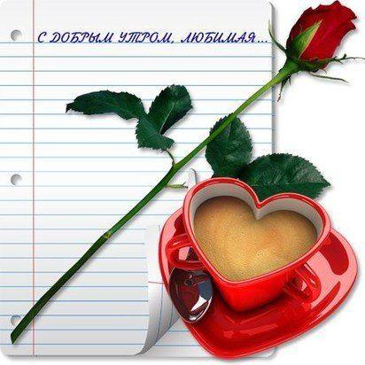 Прикольная открытка пожелание доброго утра любимой девушке