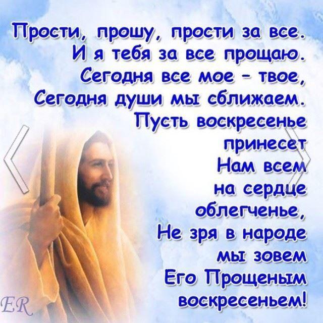 Картинки с прощеным воскресением.