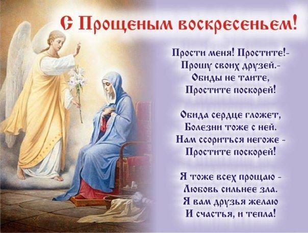 Прикольная картинка стихи с Прощеным воскресеньем
