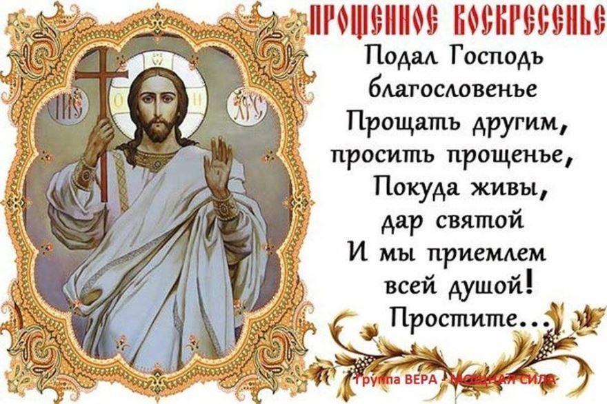 Вышитых, православные открытки прощенного воскресенья