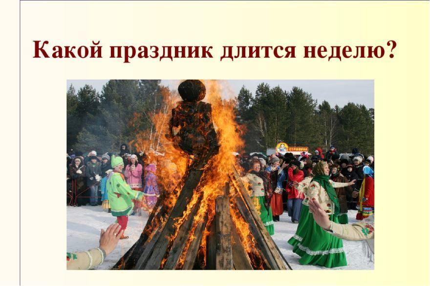 Картинки русских праздников и обрядов скачать бесплатно