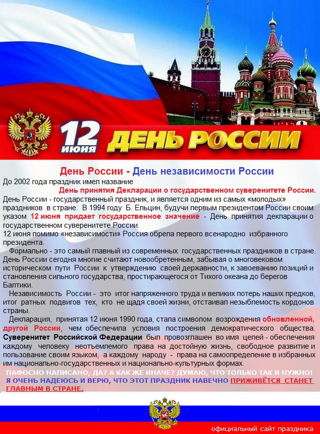 Праздники в России