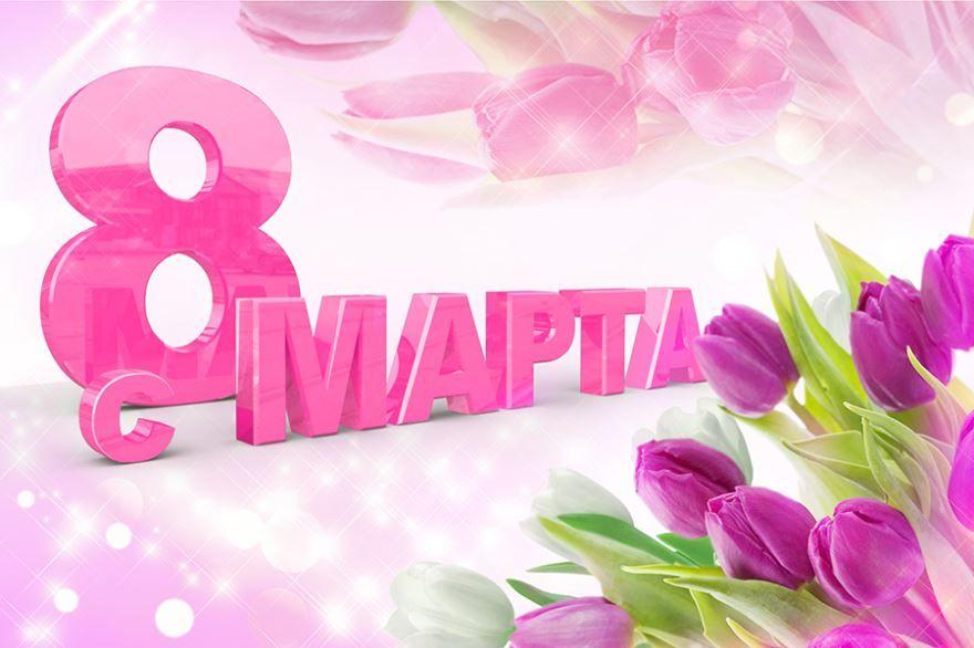 Праздник - 8 Марта Международный женский день