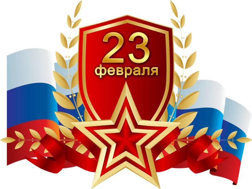 Праздник - 23 февраля день защитников Отечества