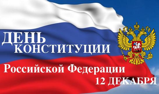 День Конституции Российской Федерации - 12 декабря