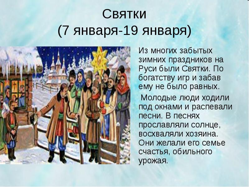 Зимние национальные праздники