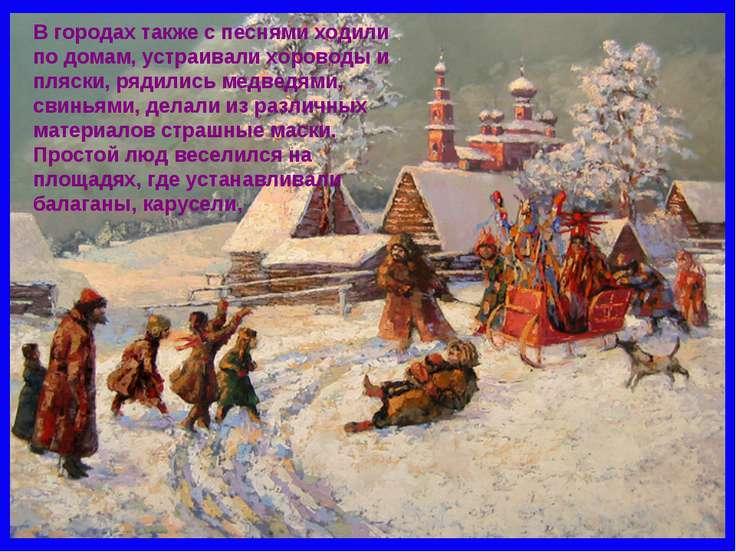 Русские зимние праздники