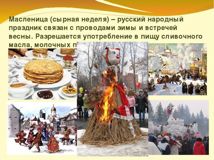 Зимние национальные праздники России