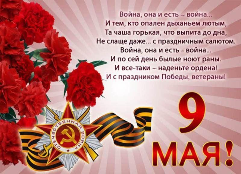 Государственные праздники 2019 года - праздник День Победы 9 мая