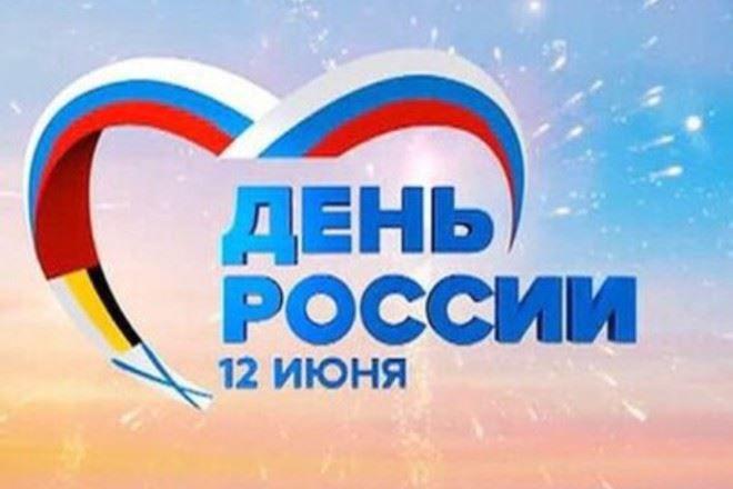 Государственный праздник День России отмечают - 12 июня
