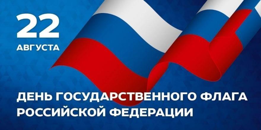 Государственные праздники - День Государственного Флага России