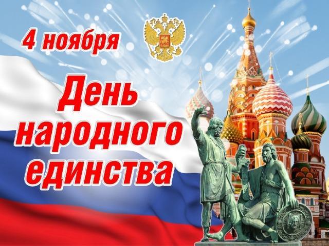 Государственные праздники - День Народного Единства