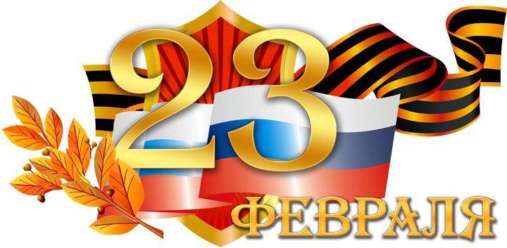 Какой праздник в феврале в России - 23 февраля