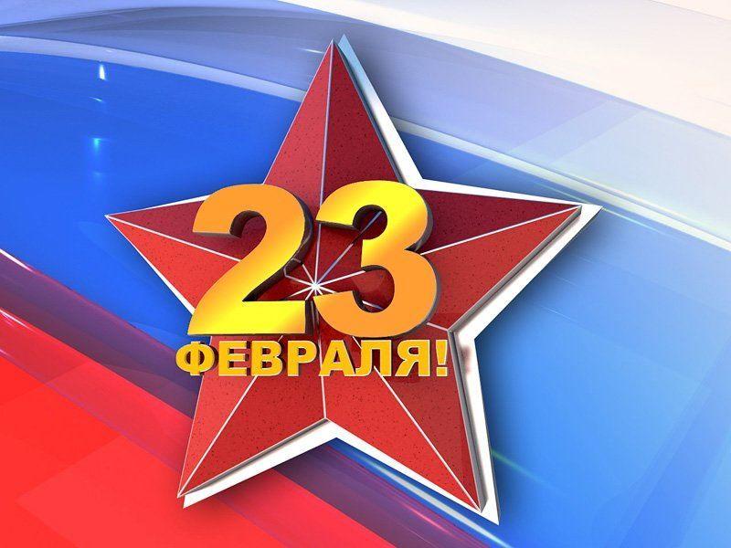 Праздники в феврале в России - 23 февраля день защитников Отечества