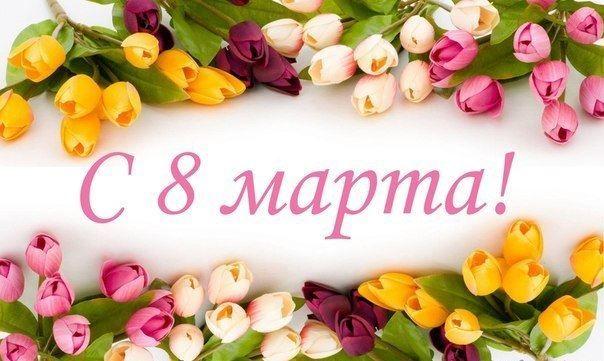 Праздники в марте в России - 8 Марта Международный женский день