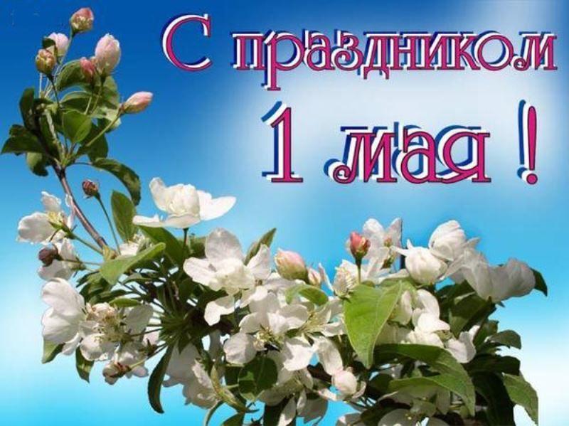 Государственные праздники 2019 года - праздник весны и труда