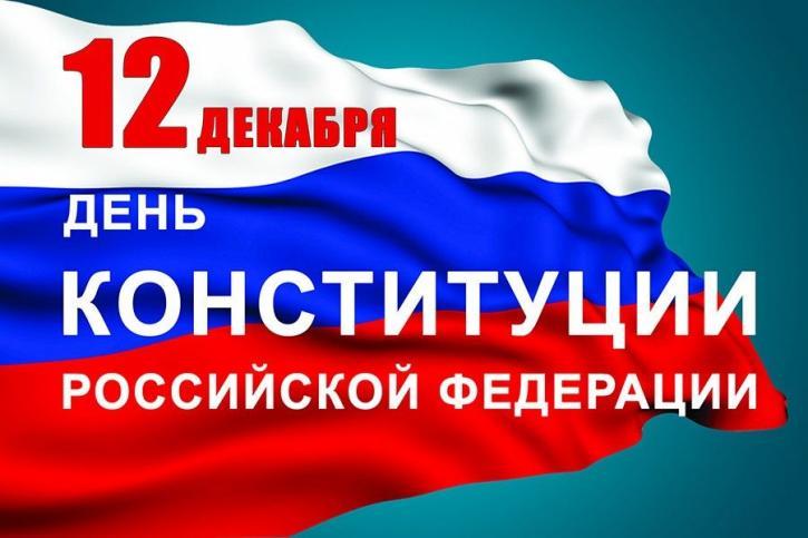 Государственные праздники 2019 года в России - 12 декабря День Конституции Российской Федерации