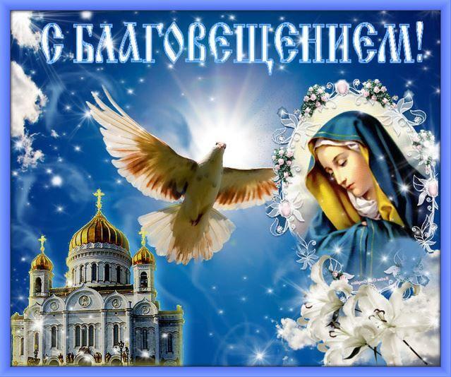 Церковные праздники в России - Благовещение