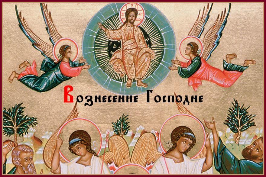 Церковные праздники в России - Вознесение Господне
