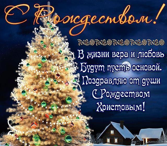 Православные праздники в России - Рождество
