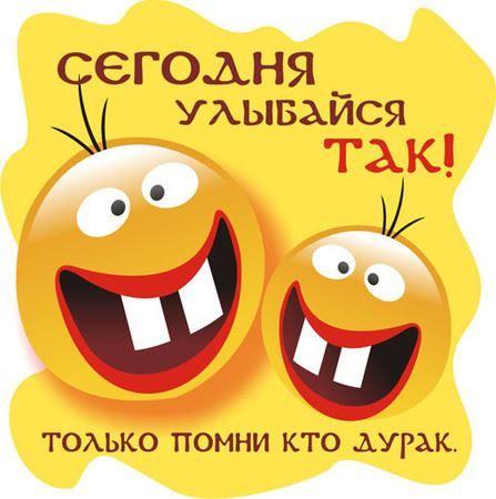 Праздник - день смеха