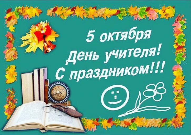 Праздник - День учителя