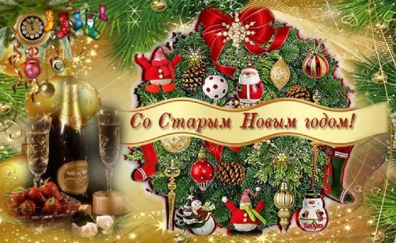 Праздники в России - Старый Новый год