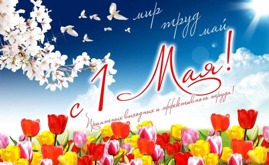 Праздник - 1 мая красивая открытка