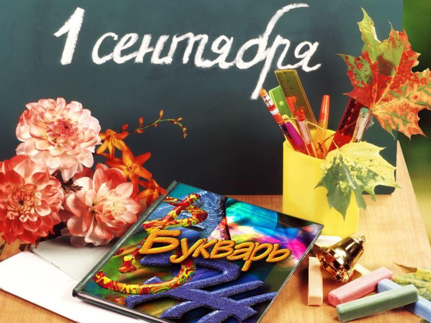 Праздник - День знаний