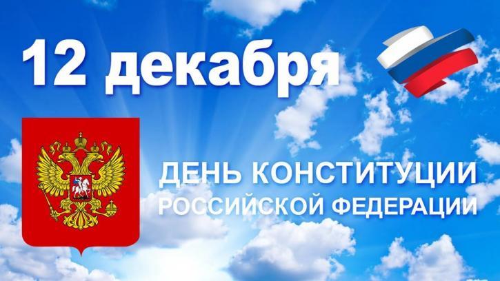 Государственные праздники России 2019 год выходные - День Конституции Российской Федерации