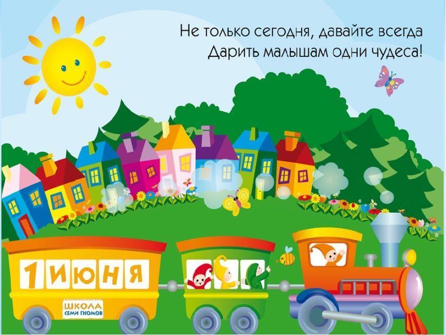Красивая картинка - День защиты детей