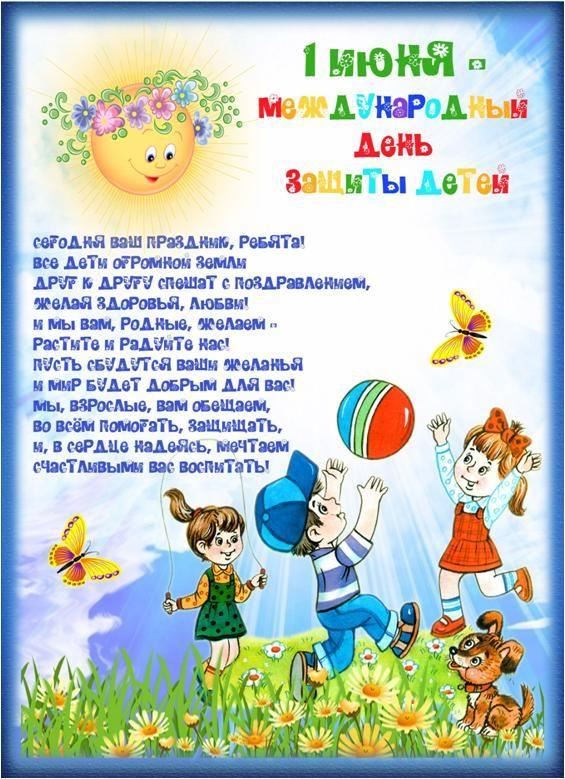 1 июня - День защиты детей красивая картинка