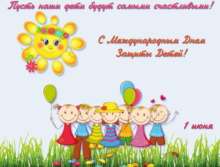 Международный день защиты детей отмечается - 1 июня