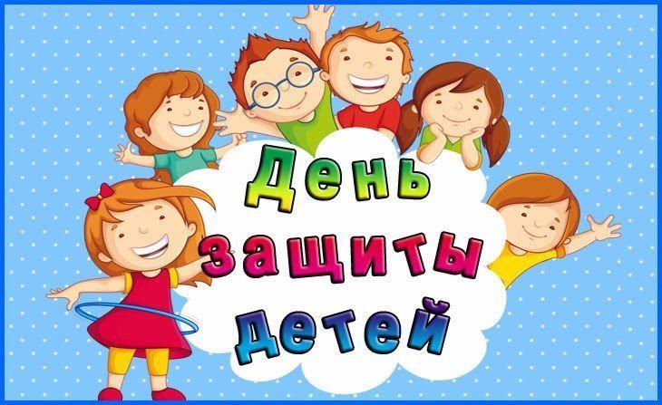 Международный день защиты прав детей