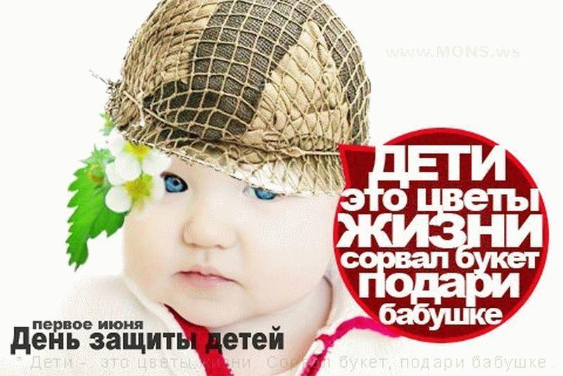 Картинка о международном дне защиты детей